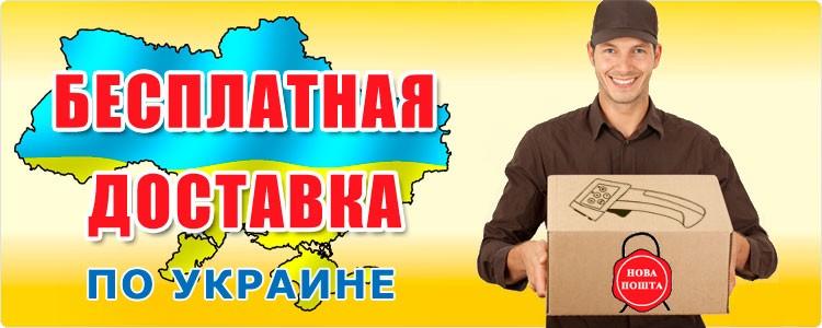 Бесплатная доставка толщиномеров по Украине