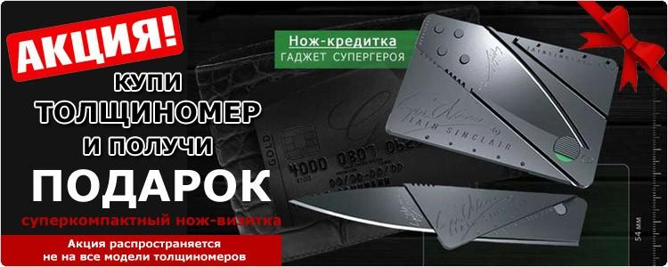 Нож-визитка в ПОДАРОК при покупке толщиномера